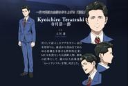 KyouichirouTeratsuki design