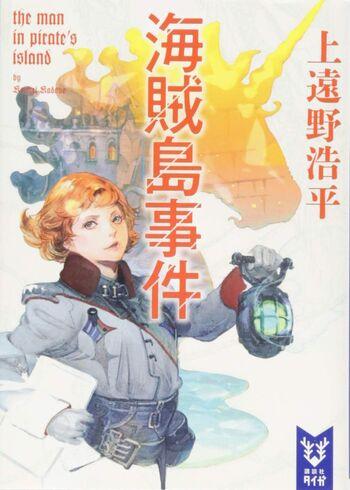 Reprint Cover