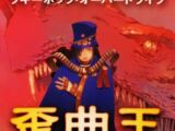 Boogiepop Overdrive: The King of Distortion