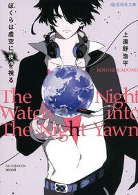 Nightwatch1