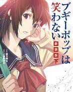 BoogiepopDoesntLaugh Manga2