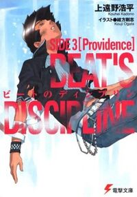 BeatsDisciplineSIDE3