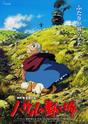 Howl's Moving Castle (Hauru no Ugoku Shiro) 2004 film poster