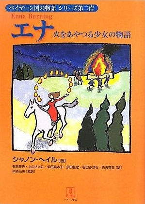 File:Enna Burning Japanese Cover.jpg
