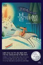 Enna Burning Korean Cover 2