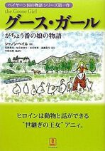 The Goose Girl Japanese Cover