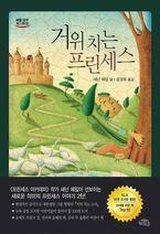 The Goose Girl Korean Cover 1
