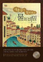 Korean River Secrets