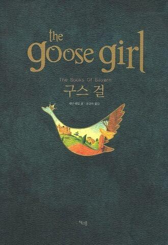 File:The Goose Girl Korean Cover 2.jpg