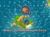 Добывающая база