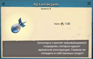 Artillery-1