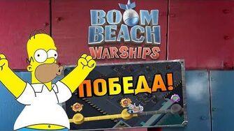 БОЕВЫЕ КОРАБЛИ в BOOM BEACH