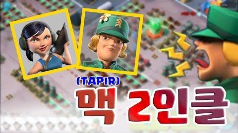 맥(Tapir) 2인클 (핵딜 공략) 특수작전 붐비치 Boom Beach 야이샤 갓비치 야이샤 TV