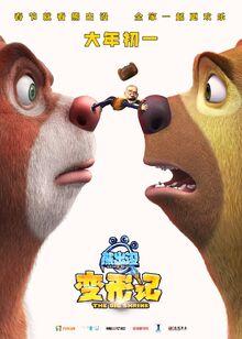 Kinopoisk.ru-Boonie-Bears 3A-The-Big-Shrink-3126074--o--