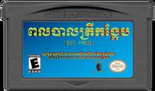 Sgt. Frog (Khmer Game Boy Advance Bootleg, GBA Cartridge)
