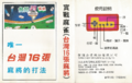 Taiwan16mahjong-fc-box.png