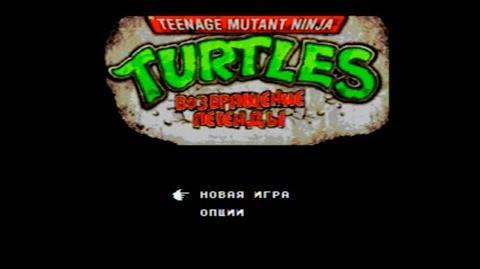 Teenage Mutant Ninja Turtles- Legend Returns (Возвращение Легенды)
