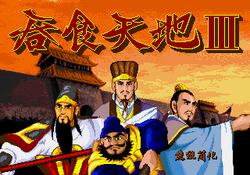 Tun Shi Tian Di III (China) - Title