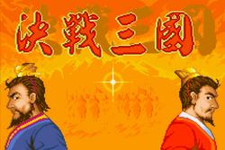 Juezhan Sanguo (Unlicensed, Chinese)