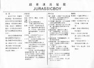Jurassic Boy2-01
