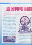 Jujing-article