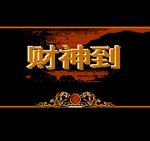 三十六计(改版) Cai Shen Dao (SBNS02VB) (Ch) -f1-