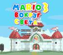 Mario 3: Around the World