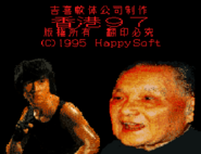 HK97HappySoft-Title