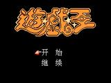 Yu-Gi-Oh! (Famicom)