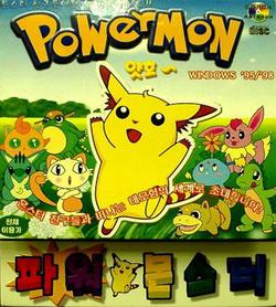 Powermon-box