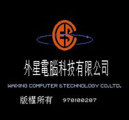 The Lion King Legeng - Fuzhou Waixing Computer Science & Technology Co.,LTD