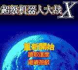 Chao Ji Ji Qi Ren Da Zhan X - Super Robot War X - Title screen