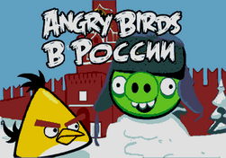 Angry Birds in Russia title screen