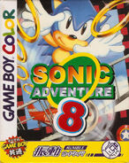 Sonicadventure8 frontcover