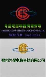 Waixing logos gb