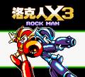 Rockman DX3 title.png