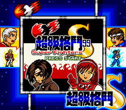 DGEmu - 0875 - Super Fighters 99 (U)(Rapid Fire) 02