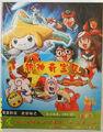 Li Cheng Pokemon Crystal.jpg