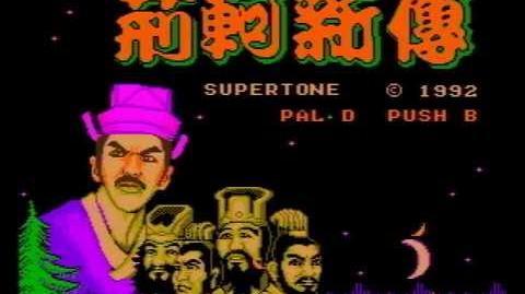 Jing Ke Xin Zhuan 荊軻新傳 (Unlicensed Famicom Game) Gameplay