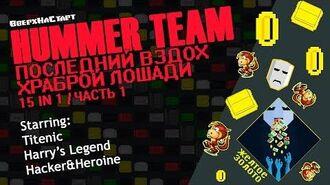 «Hummer Team». Часть I (Titenic) - Желтое Золото -11