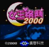 Queen Fighter 2000