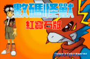 Shuma Guaishou - Hongbaoshi Ban