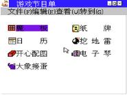 Subor Shi Chuang Xi Tong 20001564378350478