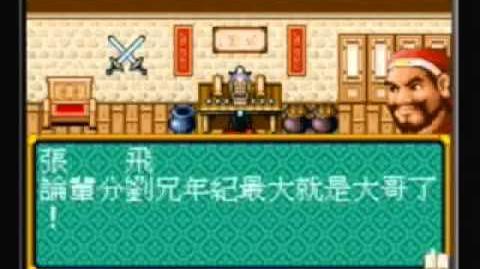 Jue Zhan San Guo by Vast Fame (Game Boy Advance)