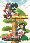 Shikong guidebook cover-200dpi
