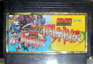 Toshinden cart