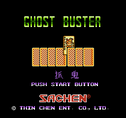 Supercart2-ghostbuster