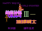 Happy Biqi III: World Fighter