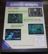 CyborgZ SMS KR backcover