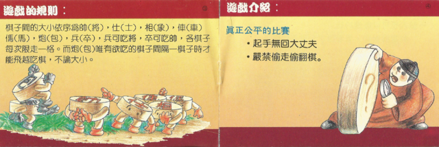 File:Hiddenchinesechess-fc-manual03.png